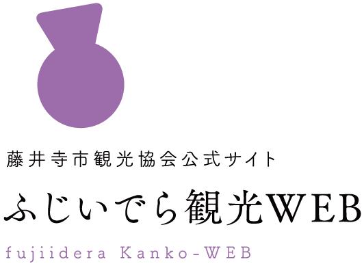 藤井寺市観光協会